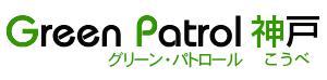 兵庫県神戸市のお庭の雑草対策専門店「グリーンパトロール神戸」